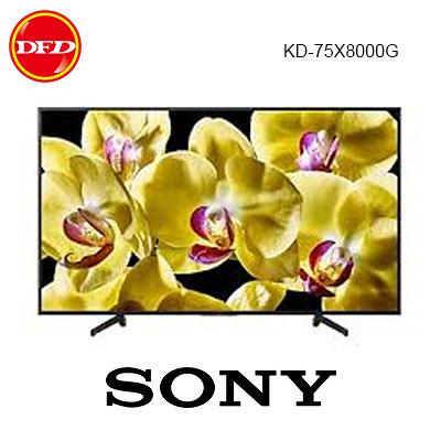 贈北區精緻壁裝 SONY 索尼 KD-75X8000G 75吋 智能液晶電視 超薄背光 4K HDR 公司貨 75X8000G