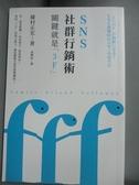 【書寶二手書T1/行銷_JIY】SNS社群行銷術:關鍵就是「3F」_藤村正宏,  黃瓊仙