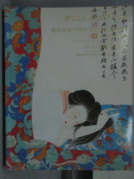 【書寶二手書T8/收藏_ZBM】POLY保利_2011/12/4_海外珍藏中國重要近現代書畫及近現代書畫夜場