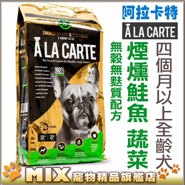 ◆MIX米克斯◆澳洲A La Carte阿拉卡特.無穀無麩質犬糧【糧煙燻鮭魚+蔬菜鷹嘴豆配方15.8kg】