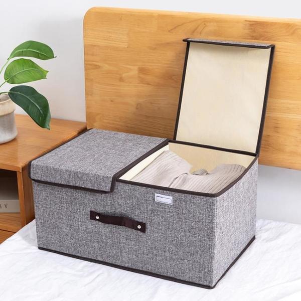 收納箱布藝棉麻整理箱內衣家用儲物盒衣櫃神器大號可摺疊衣服箱子 「顯示免運」
