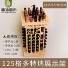 精油收納精油125格精油展示架旋轉櫃可放椰子油實木精油收納盒 大宅女韓國館YJT