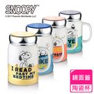 【SNOOPY 史努比】小日子陶瓷蓋杯5...