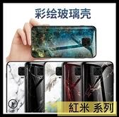 【萌萌噠】紅米 Note9 pro (6.67吋) 創意簡約大理石紋 裂紋保護殼 全包軟邊 鋼化玻璃背板 手機殼