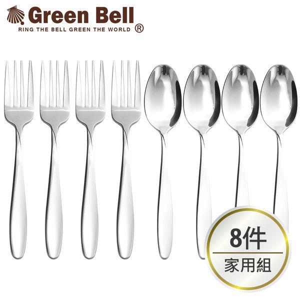 [時時樂限定] GREEN BELL綠貝 不鏽鋼餐具8件家用組(中餐匙4入+中餐叉4入)