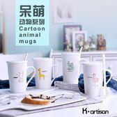 可愛卡通動物陶瓷杯子大容量馬克杯簡約情侶杯帶蓋勺咖啡杯牛奶杯月光節88折