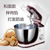廚師機家用和面機攪揉面機活攪拌打發奶油全自動打蛋器鮮奶機商用QM『櫻花小屋』