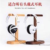 黑胡桃木質耳機支架頭戴式實木耳機架展示架