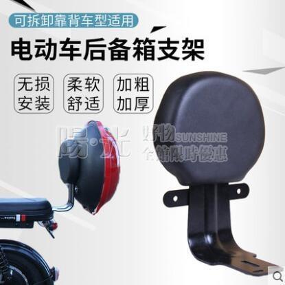 尾箱 電動車後備箱支架通用儲物箱電瓶車尾箱雅迪愛瑪改裝飛碟背包靠背 NMS世界工廠