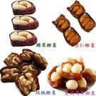 腰果椰棗/100g   天然養生(腰果/杏仁果/核桃/胡桃/夏威夷果)---任選2包