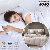 紐約風格Naturally JOJO防蟎抗菌限量可水洗四季被 6*7尺標準雙人 6X7尺