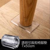 透明可裁剪減震防滑椅腳墊7x50cm 椅腳墊 桌腳墊 防摩擦貼