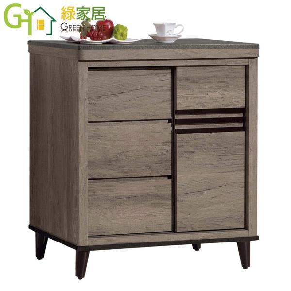 【綠家居】麥波 時尚2.7尺黑岩石面餐櫃/收納櫃