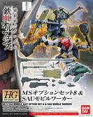 鋼彈模型 HG 1/144 鐵血的孤兒 MS配件套組8 & SAU機動工兵 TOYeGO 玩具e哥