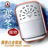 寒流台灣製LAMP薰香白金懷爐送精油【AF10020】煤油暖爐 暖暖包 暖蛋 免電暖器 i-Style居家生活