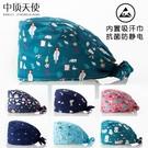 印花手術帽子女可愛護士口腔外科手術室醫生葫蘆帽包頭帽透氣 小山好物