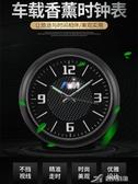 車內時鐘 夜光車載時鐘汽車擺件車用電子表車內鐘表時間表鐘電子鐘石英表 樂芙美鞋