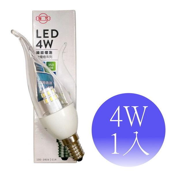 【旭光】4W LED E14拉尾蠟燭燈 綠能燈泡-1入(白光/黃光)