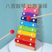 兒童手敲琴寶寶益智力半樂器玩具八音小木琴【聚可愛】