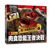 哇!恐龍跑出來了2:肉食恐龍王者決戰:3D擴增實境APP互動恐龍小百科