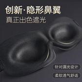 意構專業睡眠眼罩 3D立體護眼透氣睡覺眼罩 男女可用貓咪遮光眼罩 玩趣3C