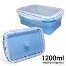 【米諾諾矽膠折疊保鮮盒1200ml】收納盒 便當盒 餐盒 水果盒 食物盒 露營 野餐 135658 [百貨通]