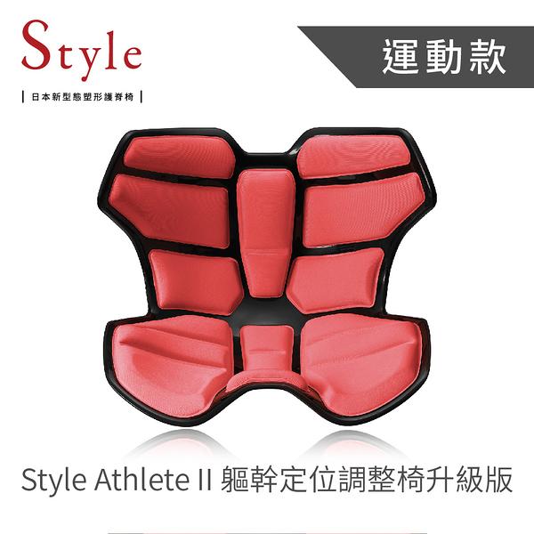 Style Athlete II 軀幹定位調整椅升級版- 粉