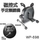 電動腳踏器 手腳訓練 復健 手足訓練機 ...