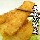 黃金澎派海鮮卷 *1包組 ( 300g±5%/包 )(4條/包)