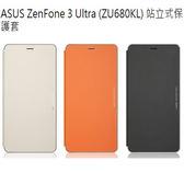 現貨 ASUS ZenFone 3 Ultra (ZU680KL) 原廠站立式保護套 手機皮套