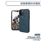 【UAG】iPhone 13 Pro Max 耐衝擊簡約手機殼 保護殼 防摔殼 保護套 軍規防摔