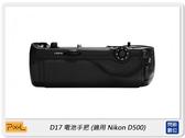 Pixel 品色 D17 電池手把 for Nikon D500 (公司貨)
