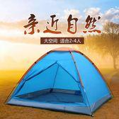 行路帳篷戶外3人-4人單雙人經典 好再來小屋 igo