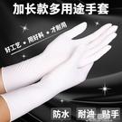 一次性乳膠手套加長款手術廚房洗碗防水膠皮塑膠家用丁晴橡膠加厚 3C優購