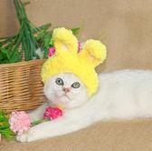 寵物帽狗狗頭套可愛搞笑兔子耳朵變裝帽【不二雜貨】