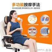 佳仁多功能按摩椅家用全身按摩墊豪華沙發椅子頸部背部全自動LX 免運