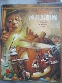 【書寶二手書T9/少年童書_E95】神奇馬戲團_查莉絲紐伯