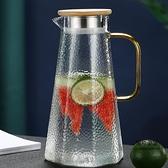 家用冷水壺玻璃涼水壺耐熱耐高溫涼白開水壺扎壺大容量涼【聚物優品】