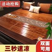 涼席 涼席1.8米2米床雙人竹席子1.5米家用冰絲1.2米草席1米5寬0.8米 快速出貨