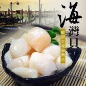 【大口市集】秦皇島生凍鮮甜海灣貝5包(200g/包)