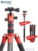 百諾MC19碳纖維單反相機攝影三腳架支架 照相機微單佳能專業便攜QM『櫻花小屋』