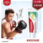 高露潔全效專業潔淨牙膏150公克