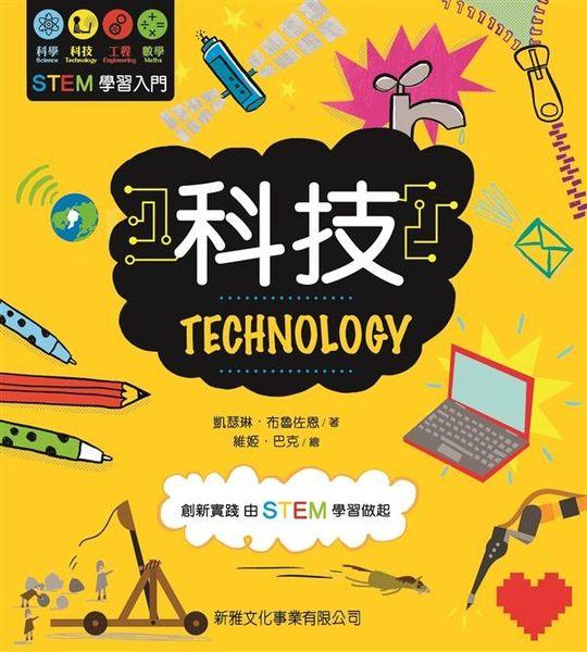 (二手書)STEM學習入門:科技
