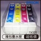 EPSON TX320 專用 原廠裸包 墨水匣一組