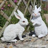 別墅園藝庭院擺設入戶花園裝飾品擺件園林景觀造景創意仿真兔子 雙十一全館免運