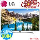 《送基本安裝&HDMI線》LG樂金 60吋4K 雙規HDR10 / HLG聯網電視60UJ658T