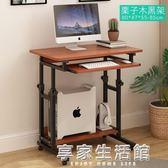 簡易床邊桌可移動懶人電腦桌床上用升降電腦台式桌家用簡約經濟型-享家生活館 IGO