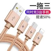 三合一數據線一拖三充電線iPhone蘋果華為oppo小米type-c二合一車載安卓3a多頭充電器