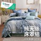 #YT17#奧地利100%TENCEL涼感60支純天絲5尺雙人舖棉床罩兩用被套八件組(限宅配)300織專櫃等級