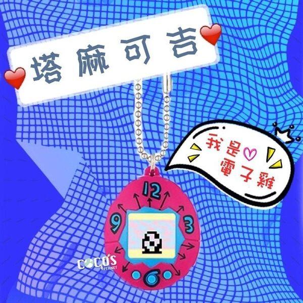 日本 BANDAI Sanrio 塔麻可吉 電子雞20週年復刻版 迷你復古版 電子寵物 桃紅款 COCOS KO664
